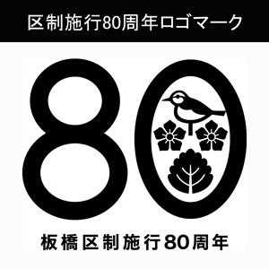 板橋区オフィシャルシンボル