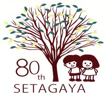世田谷区80周年(応募案)