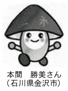 豊丘村キャラ優秀賞