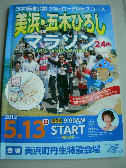 第24回美浜・五木ひろしマラソン