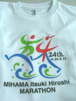五木ひろしマラソンTシャツ
