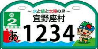 宜野座村ナンバープレート