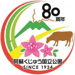 阿蘇くじゅう国立公園80周年