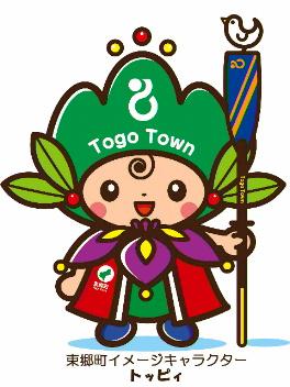 東郷町トッピィ