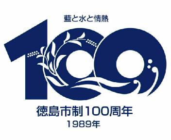 徳島市100周年