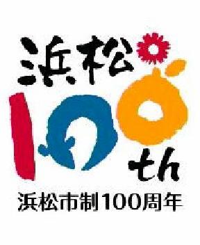浜松市100周年
