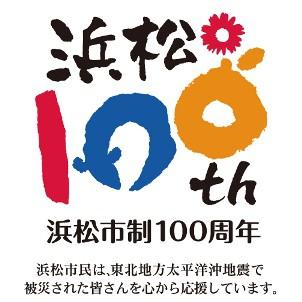 浜松市100周年(被災者応援デザイン)1