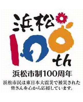 浜松市100周年(被災者応援デザイン)2