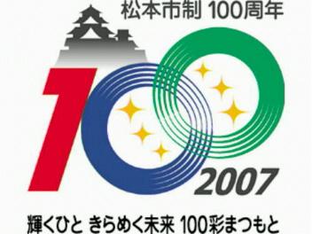 松本市100周年1