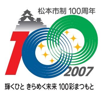松本市100周年2
