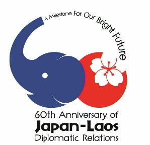 日ラオス外交60周年