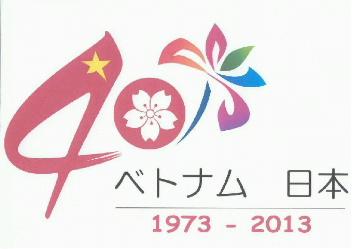 日本ベトナム外交40周年(和)