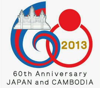 日カンボジア友好60周年