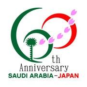 日・サウジアラビア外交60周年