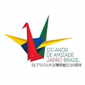 日ブラジル外交120周年