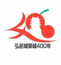 弘前城400年祭シンボルマーク(堀江案)