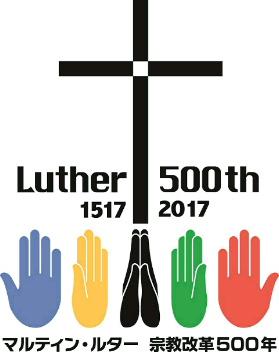 日本福音ルーテル教会 宗教改革500年