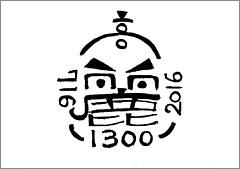 高麗郡1300年(高橋案)
