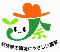奈良県の環境にやさしい農業シンボルマーク