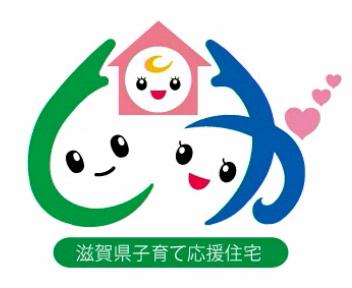 滋賀県子育て応援住宅