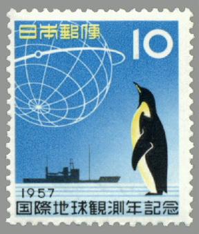 国際地球観測年記念切手
