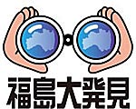 福島県大型観光キャンペーン 1