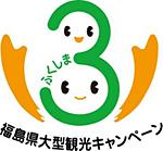 福島県大型観光キャンペーン 43