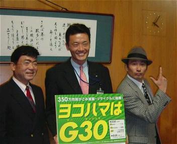 2003.10.22 横浜市G30行動テーマソング 制作発表