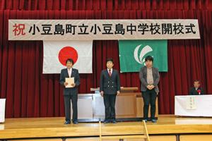2014.04.07 小豆島中学校 開校式