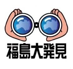 福島県大型観光キャンペーン 2位