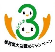 福島県大型観光キャンペーン 3位