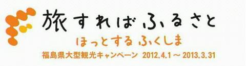 福島県大型観光キャンペーンバナー