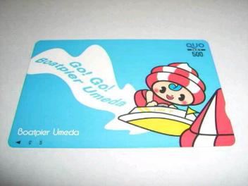うめぴーQUOカード