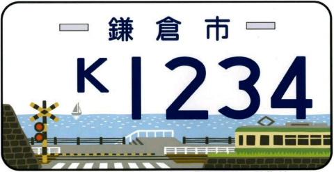 鎌倉市ナンバープレート(最終版)