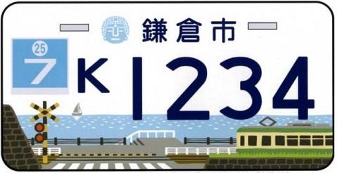 鎌倉市ナンバープレート(応募案)