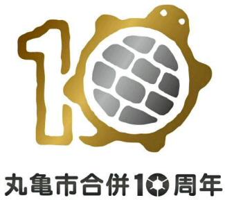 丸亀市合併10周年