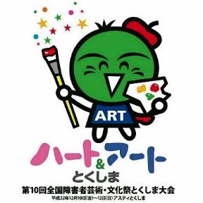 障害者芸術・文化祭とくしま