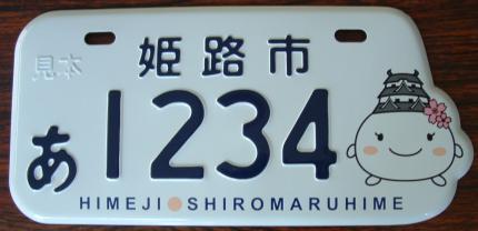 姫路市ナンバープレート