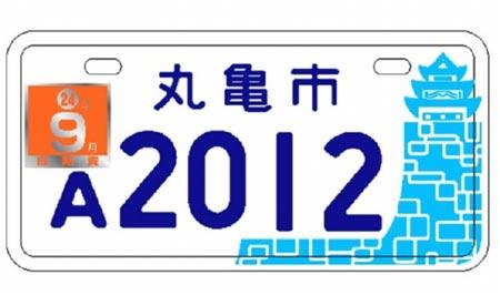 丸亀市ナンバープレート(入江版)
