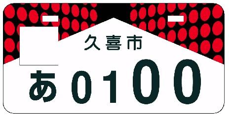 久喜市ナンバープレート(小柴案)