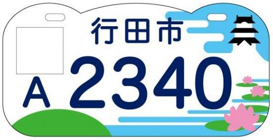 行田市ナンバープレート(立志案)