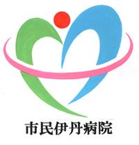 市立伊丹病院(三巻案)