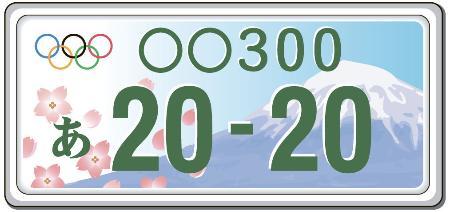 東京五輪記念ナンバープレート1