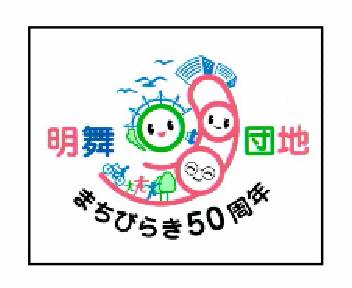 明舞団地50 周年(優秀賞)