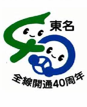 東名高速道路40周年(優秀賞)