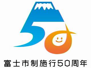 富士市50周年ロゴマーク