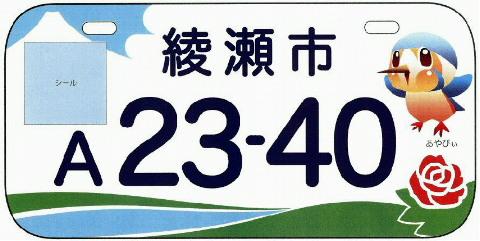 綾瀬市ナンバープレート(立志案)