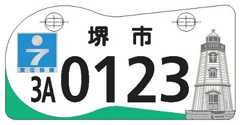堺市ナンバープレート