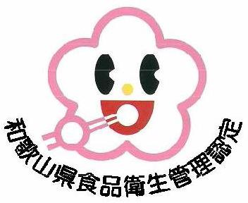 和歌山県食品衛生管理認定