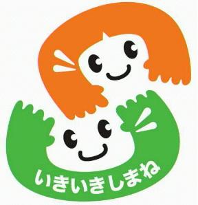 島根県民いきいき活動促進